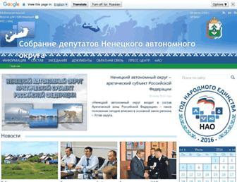 Main page screenshot of sdnao.ru