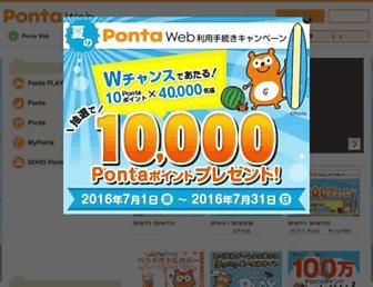 Screenshot for ponta.jp
