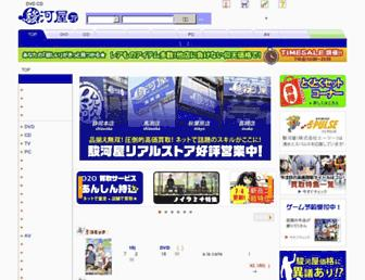 Thumbshot of Suruga-ya.jp