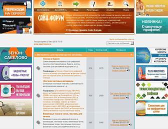 Thumbshot of Sign-forum.ru