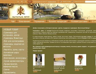 Main page screenshot of orientwind.by
