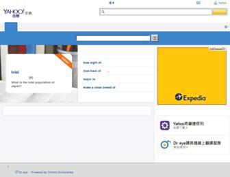 tw.dictionary.yahoo.com screenshot