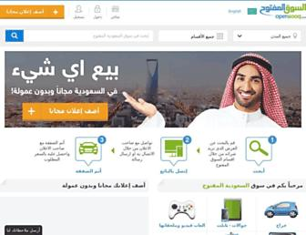 sa.opensooq.com screenshot