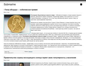 Cfd82446fcad8fb2b006a7bcfbc519f62937f179.jpg?uri=submarine