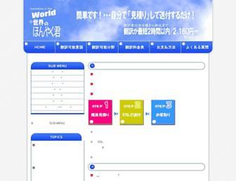 Thumbshot of Sekai-kun.com