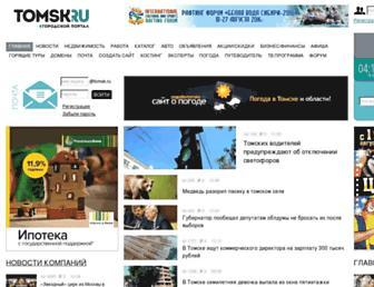 Thumbshot of Www.tomsk.ru