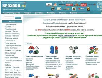 Main page screenshot of kpoxodu.ru