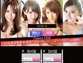 Thumbshot of Poisonclub.jp
