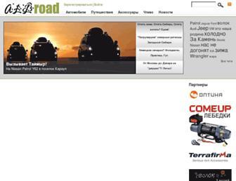 Main page screenshot of all-road.ru