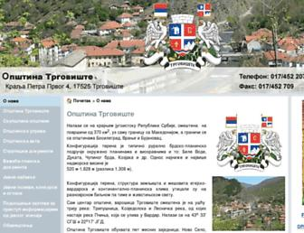 trgoviste.rs screenshot