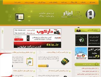 Thumbshot of 1abzar.com