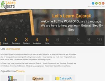 letslearngujarati.com screenshot
