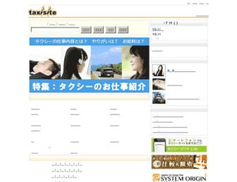 Thumbshot of Taxisite.com