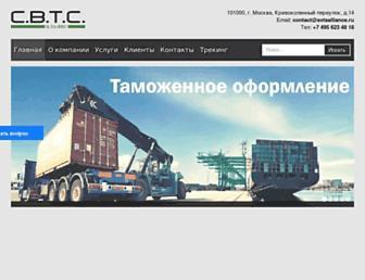 svtsalliance.ru screenshot