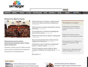 Main page screenshot of interdag.ru