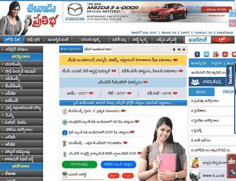 eenadupratibha.net screenshot