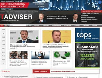 Thumbshot of Tadviser.ru