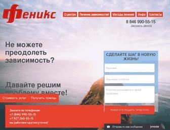 fenix63.org screenshot