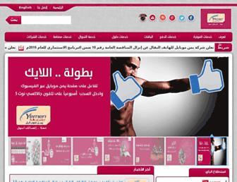 yemenmobile.com.ye screenshot