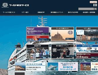 Main page screenshot of wastours.jp