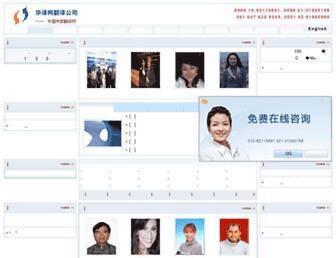 chinatranslation.net screenshot