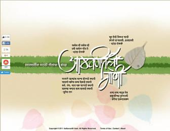 aathavanitli-gani.com screenshot