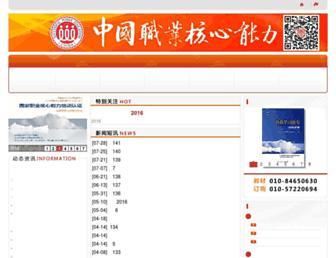 Main page screenshot of hxnl.cn