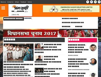 prabhasakshi.com screenshot