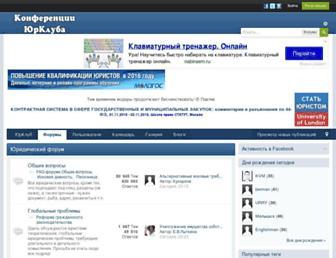 Main page screenshot of forum.yurclub.ru