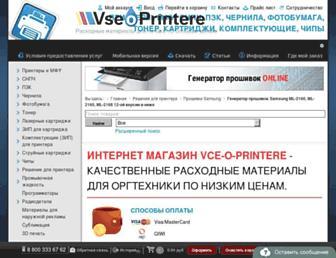 vce-o-printere.ru screenshot