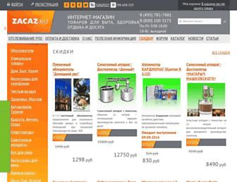 Thumbshot of Zacaz.ru