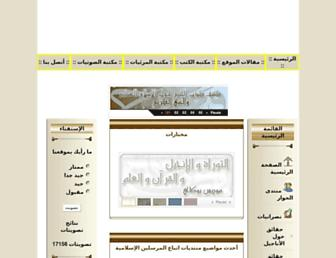 ebnmaryam.com screenshot