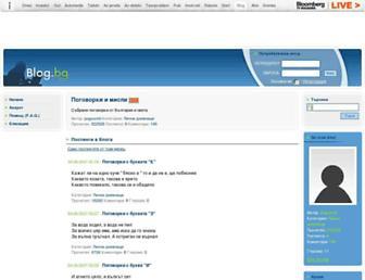 Main page screenshot of pogovorki.blog.bg