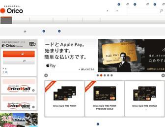 Thumbshot of Orico.co.jp