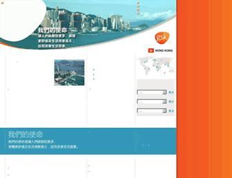 Main page screenshot of gsk.com.hk
