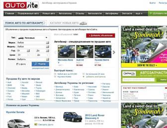 Main page screenshot of autosite.com.ua
