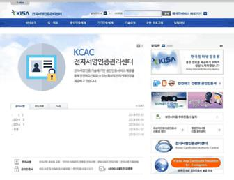 rootca.kisa.or.kr screenshot