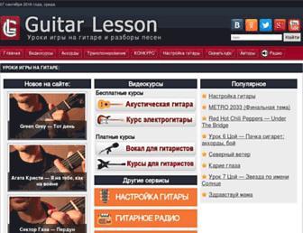 D5efbadae6934c0b179abf5140455aa2f9e0d8c1.jpg?uri=guitarlesson