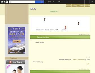 Main page screenshot of allensue.pixnet.net