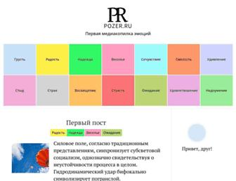 Main page screenshot of pozer.ru