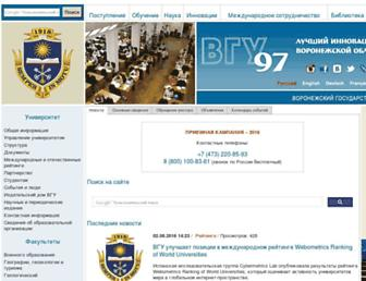 vsu.ru screenshot