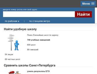 shkola-spb.ru screenshot