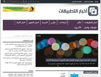 Thumbshot of Arabapps.org