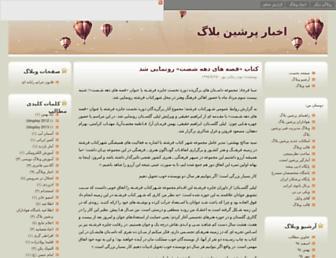 Main page screenshot of news.persianblog.ir