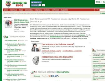Main page screenshot of lokomotiv.info