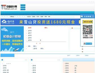 Main page screenshot of canet.com.cn