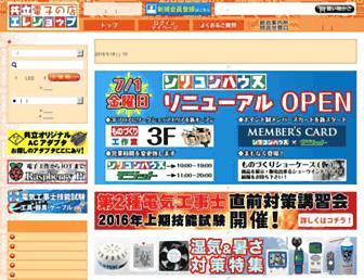 Main page screenshot of eleshop.jp