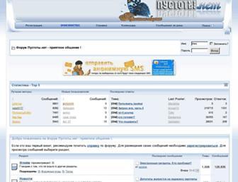 Thumbshot of Pustoty.net