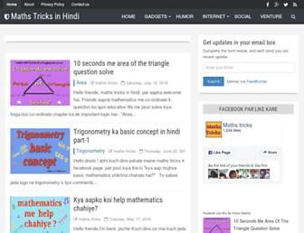 mathstricks12.blogspot.com screenshot