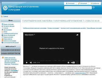 Main page screenshot of holo-mf.ru